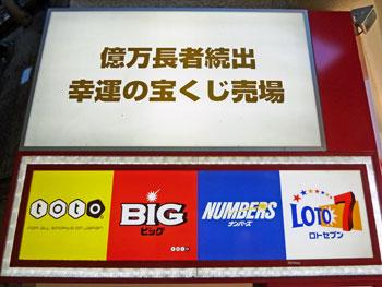 億万長者続出幸運の宝くじ売場と書かれた看板