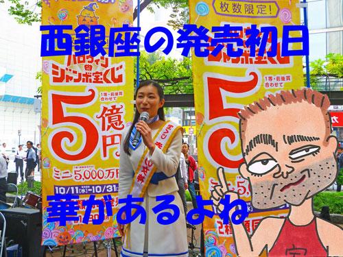 ハロウィンジャンボ宝くじ発売初日の幸運の女神さん