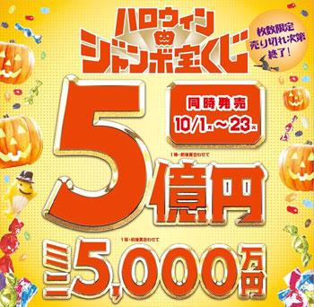 ハロウィンジャンボ宝くじの宣伝