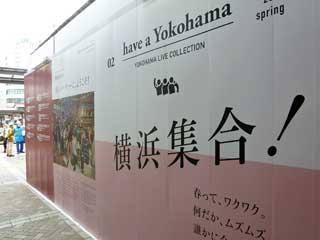 横浜集合の看板