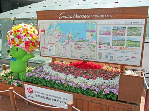 横浜での花のイベント