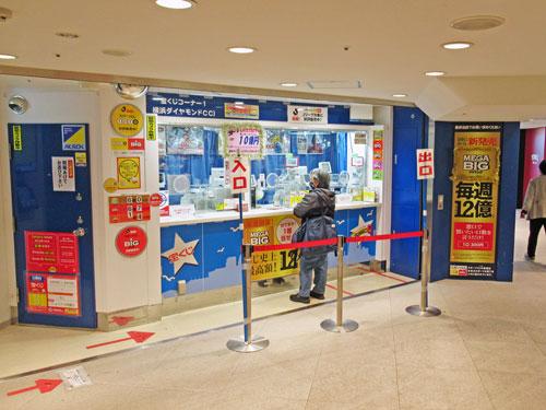 多くのお客さんで賑わっている横浜ダイヤモンドチャンスセンター