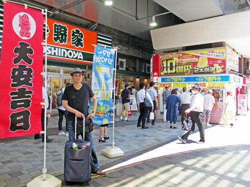 大安吉日ののぼりの奥には有楽町駅中央口大黒天売場