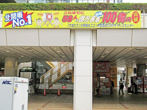 大宮駅西口DOMチャンスセンターの入り口の横断幕