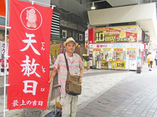 天赦日ののぼりの奥には有楽町駅中央口大黒天売場