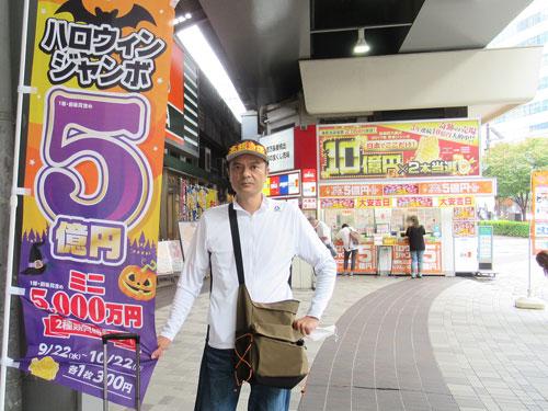 ハロウィンジャンボ宝くじののぼりの奥には有楽町駅中央口大黒天売場