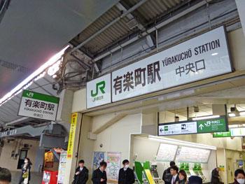 有楽町中央口駅前の看板