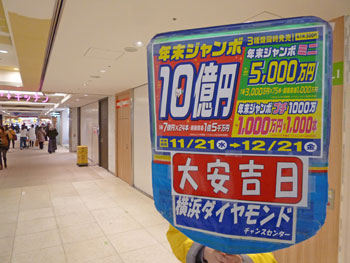 年末ジャンボ宝くじ10億円の看板