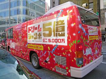 ドリームジャンボ宝くじ宣伝バス