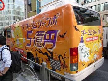 オータムジャンボ宝くじ宣伝バス