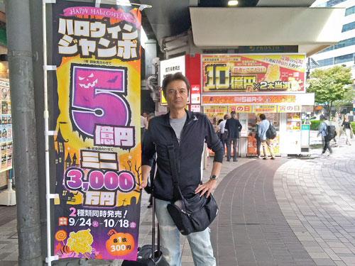 ハロウィンジャンボ5憶円ののぼりの奥には大黒天売場