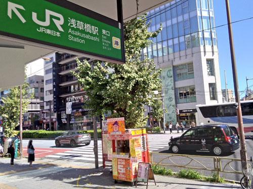 浅草橋駅東口駅前に1店舗の宝くじ売場