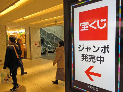 横浜ジョイナスの地下街にあるジャンボ宝くじ発売中の看板