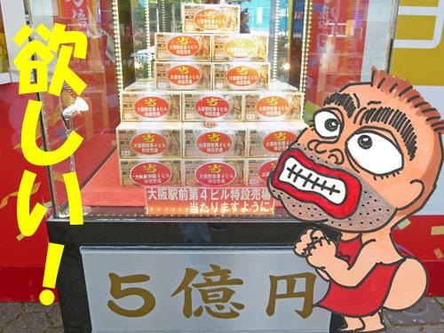 大阪駅前第4ビル特設売場のドリームジャンボ宝くじ1等5憶円のディスプレイ