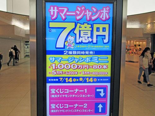 横浜ジョイナスのサマージャンボ宝くじ7億円の電光看板