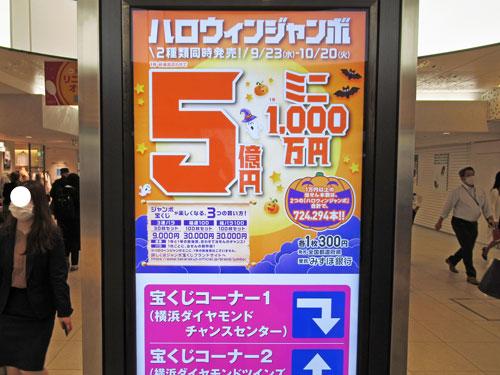 横浜地下街のハロウィンジャンボ宝くじ5億円の宣伝看板