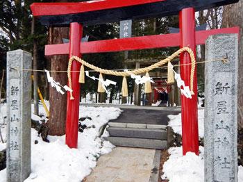 新屋山神社の入口