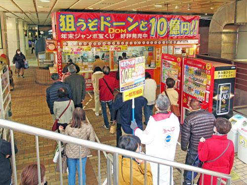 多くのお客さんで凄い行列が発生中の大宮駅DOMチャンスセンター