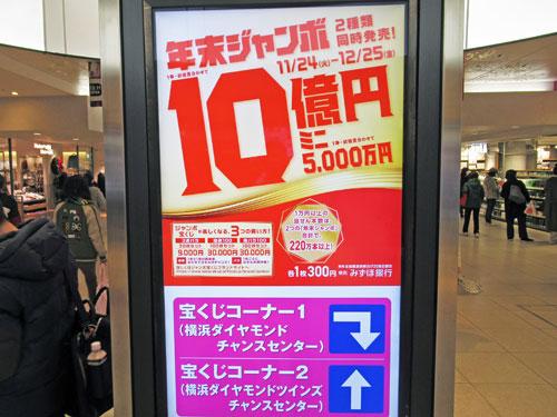 年末ジャンボ宝くじ1等10億円の看板
