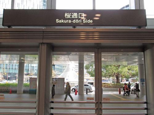 名古屋駅桜通口出口の看板