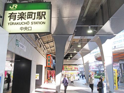 人出が少ない有楽町駅中央口駅前
