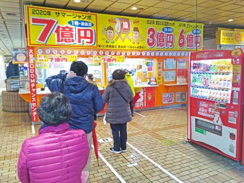 多くのお客さんの行列が発生中の大宮駅DOMチャンスセンター