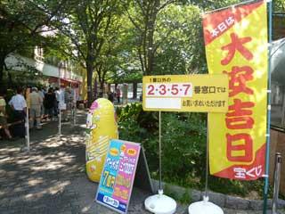 西銀座チャンスセンター入口