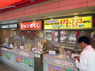 西銀座チャンスセンターの宝くじ購入窓口