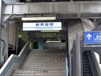 新馬場駅入口の看板