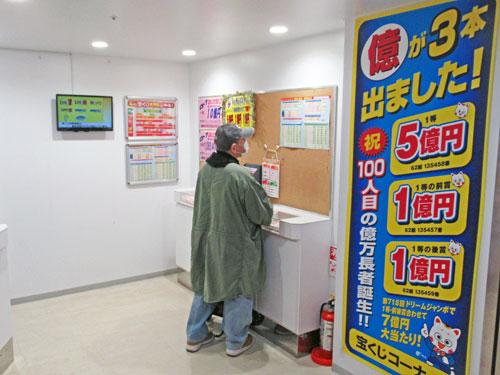 1等7億円が出たという看板