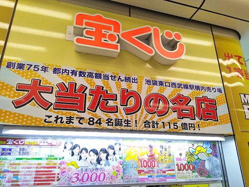 宝くじ大当たりの名店の看板