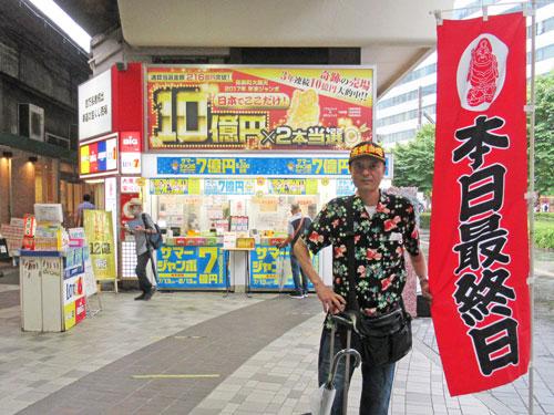 本日最終日ののぼりの奥には有楽町駅中央口大黒天売場