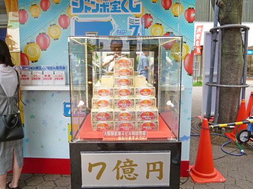 大阪駅前第4ビル特設売場のサマージャンボ1等7億円ディスプレイ