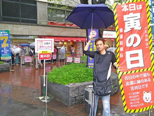 西銀座チャンスセンターの入口の寅の日のノボリで記念撮影