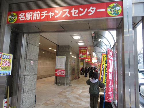 名駅前チャンスセンターの売場への入り口の看板