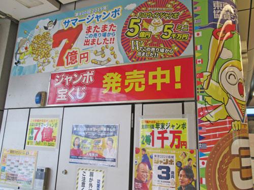 サマージャンボ宝くじ1等7憶円とハロウィンジャンボ宝くじ1等5憶円が出たという看板