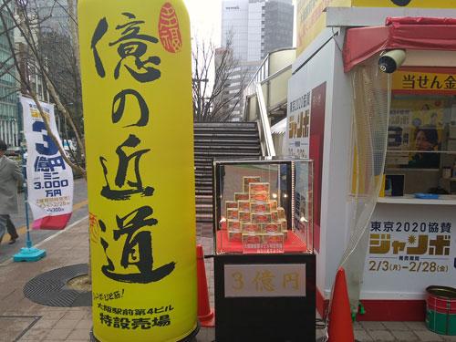 億の近道の看板と3憶円ディスプレイ