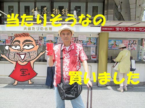 新橋駅烏森口ラッキーセンターでドリームジャンボ宝くじを購入代行サービス風景