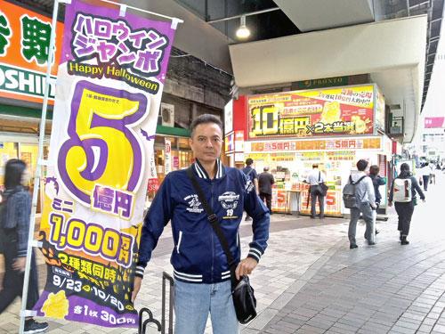 ハロウィンジャンボ宝くじ5億円ののぼりの奥には大黒天売場