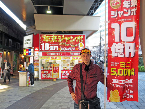 年末ジャンボ宝くじ10億円ののぼりの奥には有楽町駅大黒天売場