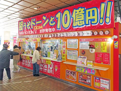 大宮駅DOMチャンスセンターの窓口は多くのお客さんで大混雑の様子