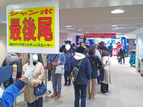 多くのお客さんで行列が発生中の横浜ダイヤモンドチャンスセンター