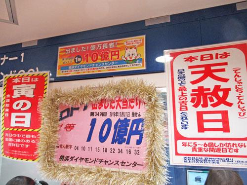 横浜ダイヤモンドチャンスセンターでロト7で10億円がでたという看板