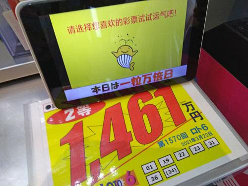 ロト6で2等1461万円が出たという看板