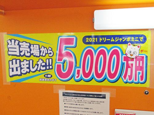ドリームジャンボ宝くじでミニ1等5000万円が出たという看板