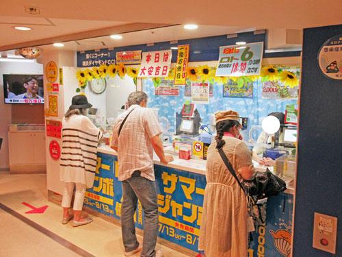 多くのお客さんで賑わっている横浜ダイヤモンドチャンスセンターの窓口