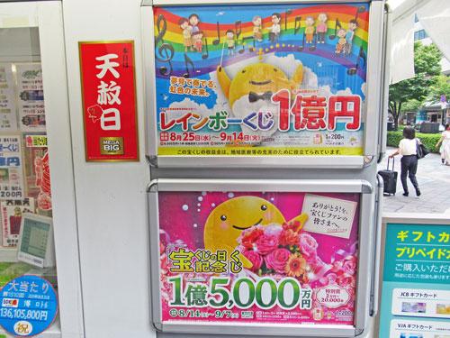 レインボーくじ1億円と宝くじのひ記念くじ1等1億5000万円の看板