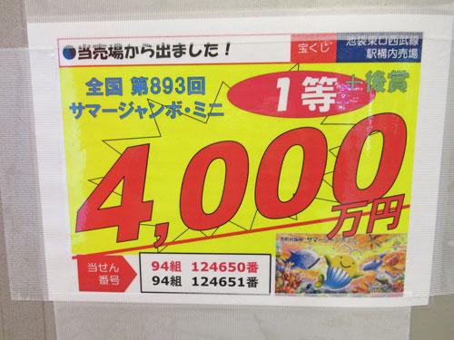 サマージャンボミニ1等4000万円当選の看板
