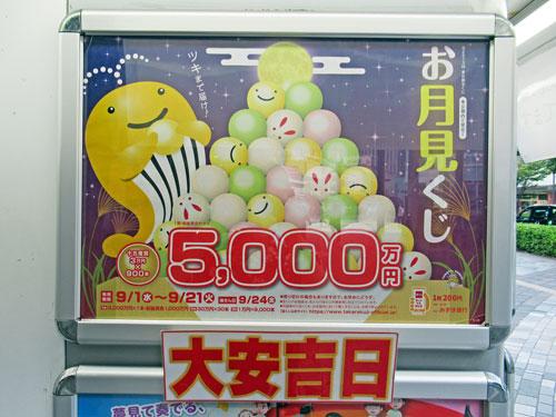 お月見くじ1等5000万円の看板