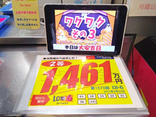 ロト6で2等1461万円が出た看板